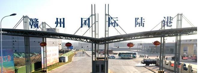 赣州国际陆港
