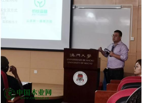 浙江万里学院、全球林产品绿色供应链秘书处王进博士