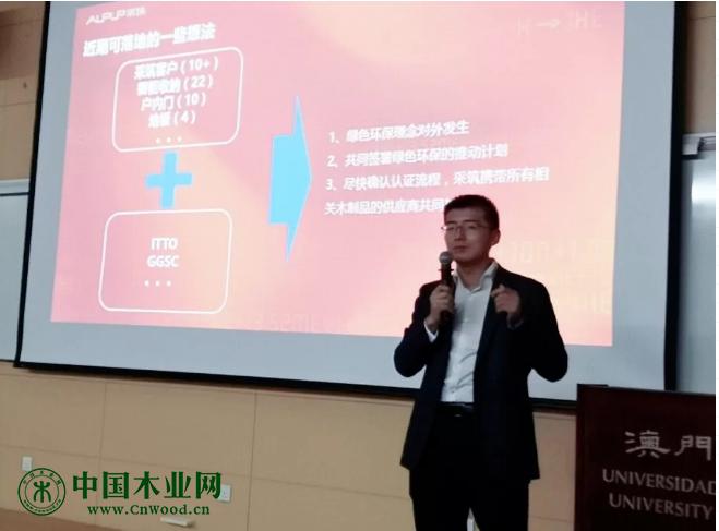 万科采筑电商平台木作产品合伙人马新元经理