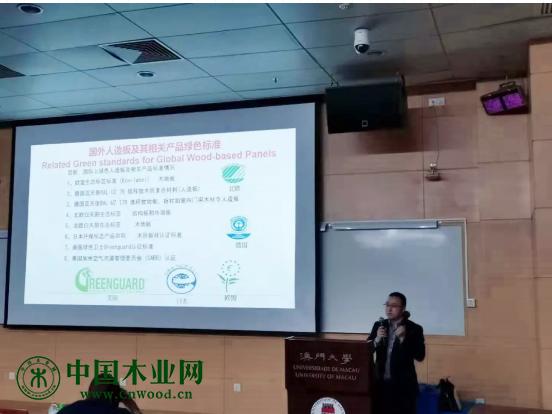 北新国际木业有限公司人造板产品总监张方文博士