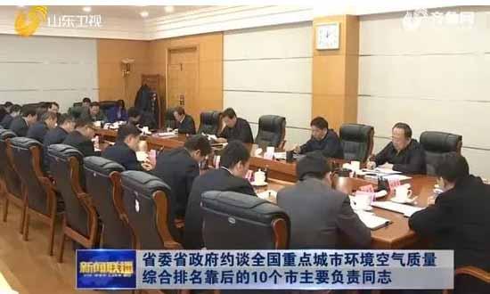山东省领导约谈4市委书记、5市长、1副市长,为何事?
