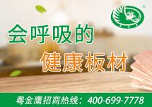 粤金鹰木业