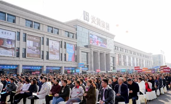 第四届中国东部家具博览会开幕
