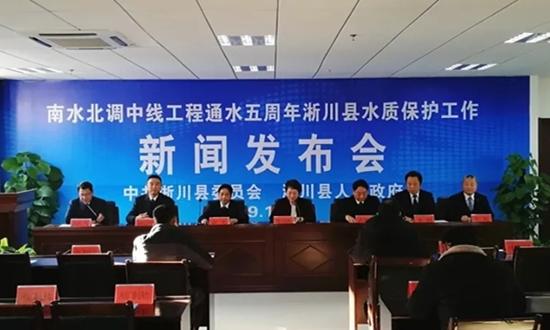 淅川县举行南水北调中线通水五周年水质保护工作新闻发布会