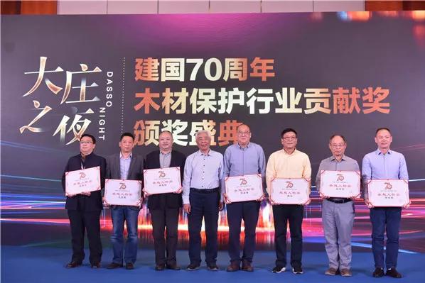建国70周年木材保护行业卓越人物奖颁奖