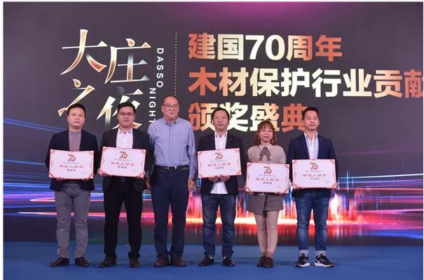 建国70周年木材保护行业新锐人物奖颁奖