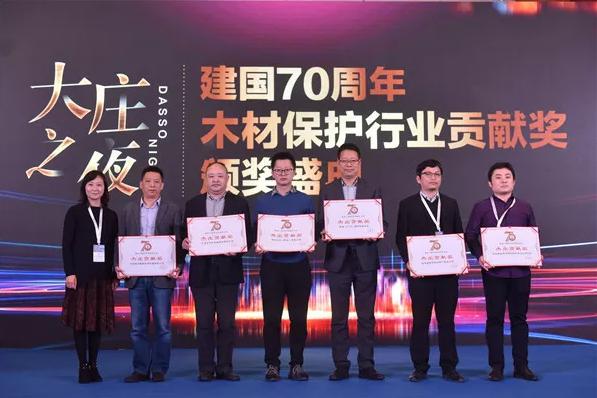 建国70周年木材保护行业杰出贡献奖颁奖