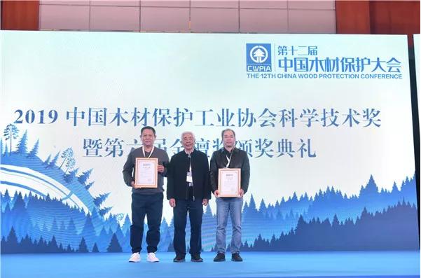 金重为教授为2019年中国木材保护工业协会科学技术奖一等奖颁发荣誉证书