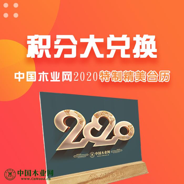 中国betway必威官网手机版下载网2020特制精美台历