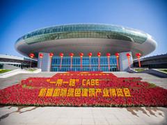 2020年第八届新疆国际绿色建筑产业博览会