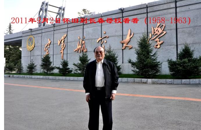 陈水合先生在母校空军航空大学留影