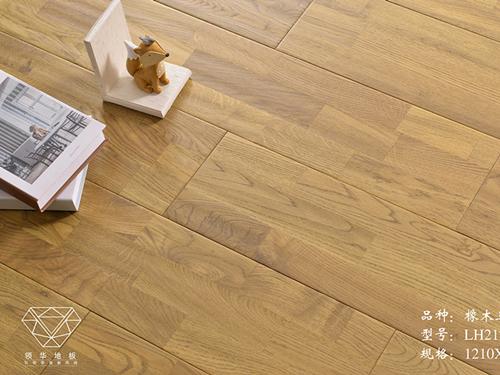 领华家居-实木地板系列