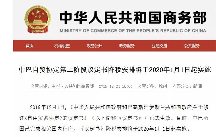 明年1月1日起,中巴零关税范围增至75%(附零关税清单)