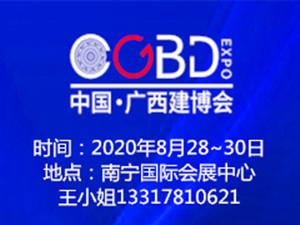 2020广西828建博会