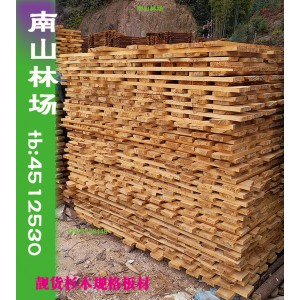 内地香杉木板材 实木板块 装修板木料 宿舍床板加工 木方木条