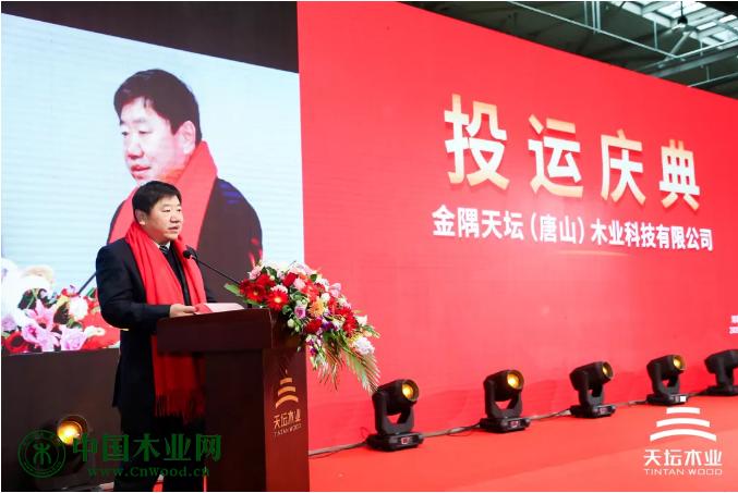天坛木业公司投运庆典暨2020年经销商签约仪式在曹隆重举行!