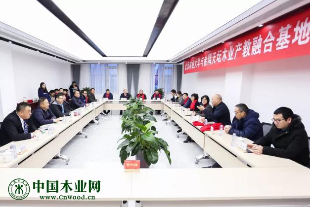 北京林业大学与天坛betway必威官网手机版下载签署合作协议