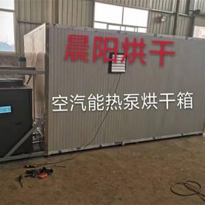 空汽能热泵木材烘干设备