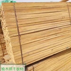 供应榆木烘干板材