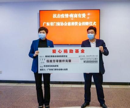 广东省门窗协会向南商慈善基金捐款50.8万元