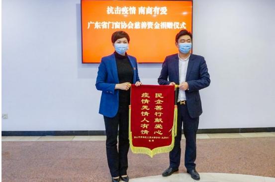 南海区工商联向广东省门窗协会赠送锦旗