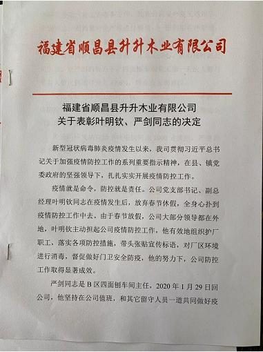 福建顺昌县升升木业夯实疫情防控 防疫生产两不误