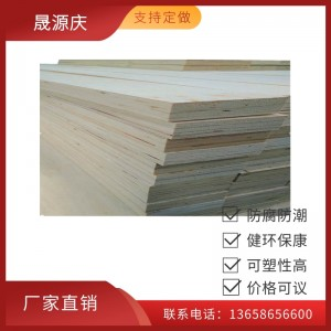 出口用免熏蒸木方条lvl胶合板材木业板材木方多层板