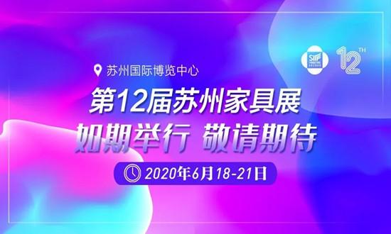 2020第12届苏州家具展如期举行