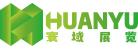 寰域展览(上海)有限公司会展部