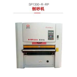 SP1300-R-RP刨砂机-实木手机版必威刨砂机-重型木工刨砂机