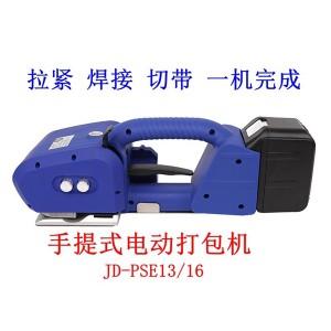 手提式 电动打包机 JD-PSE13/16