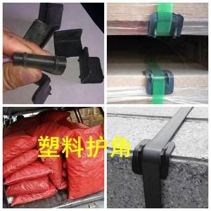 塑料护角 打包护角 护角垫 湖北 武汉