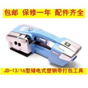 手持式 PET 储电式打包机 JD13/16