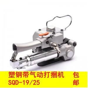 SQD-19/25塑钢带打捆机 塑带气动打捆机