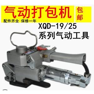 XQD19 系列气动工具 气动打包机 XQD25