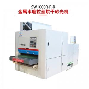 SW1000金属水磨拉丝烘干砂光机-不锈钢板水磨砂光机