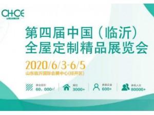 第四届中国(临沂)全屋定制精品展览会