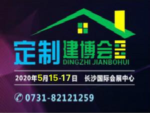 2020第12届中部(长沙)建材新产品招商暨全屋定制博览会