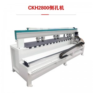 CKH2800-侧孔机-全屋定制激光侧孔机-板式家具侧孔机