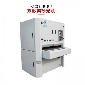 S1000-R-RP双砂架宽带砂光机-定厚宽带砂光机