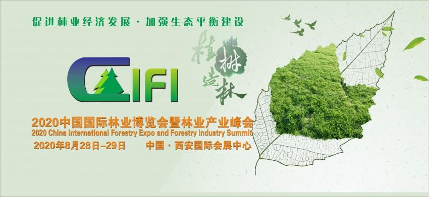 2020中国国际林业博览会