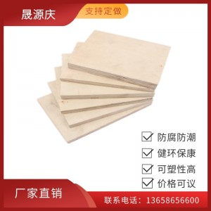 厂家直销3mm-25mm包装板胶合板 多层板定尺寸