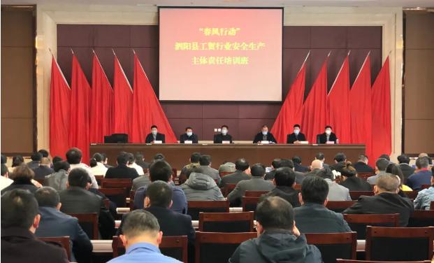 江苏泗阳县召开安全生产专项整治工作会议