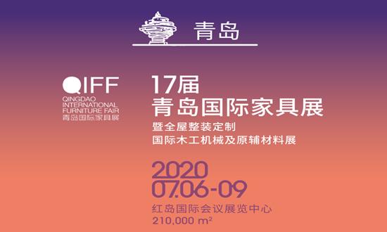 第17届青岛国际家具展