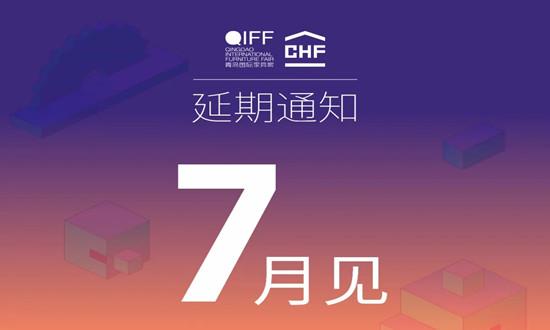 重要通知   青岛展、济南展延期至7月举办