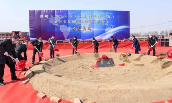 丹宝集团新型装饰手机版必威项目奠基仪式在铁岭县隆重举行