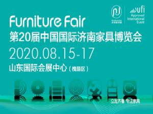 2020第二十届中国国际济南家具博览会