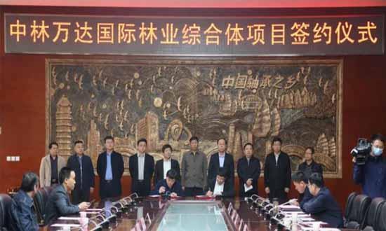 总投资20亿元!河北临西与中林万达公司共建林业综合体项目