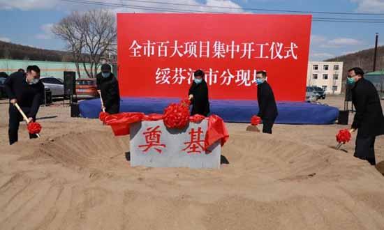 """总投资6.39亿元:绥芬河中俄木材加工交易中心等13个""""百大项目""""集中开工建设"""
