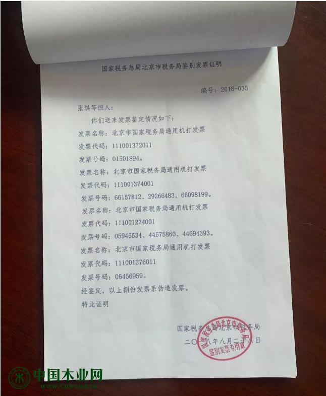 据业主估算假发票涉案上亿元。